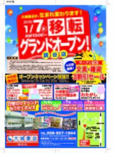 大城書店読谷店OPEN__オモテ_6のコピー
